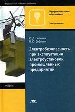 Электробезопасность при эксплуатации электроустроустановок промышленных предприятий