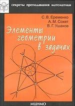 Элементы геометрии в задачах