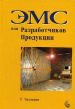 ЭМС для разработчиков продукции