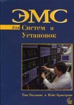 ЭМС для систем и установок. Уилльямс Т., Армстронг К