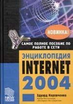 Энциклопедия Internet 2004
