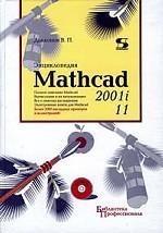 Энциклопедия MATHCAD 2001i И MATHCAD 11 (+CD) Полное описание MATHCAD, Вычисления и визуализация,Все о пакетах расширения,Электронные книги для MATHCAD