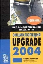 Энциклопедия Upgrade 200