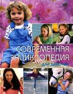 Энциклопедия для маленьких принцесс