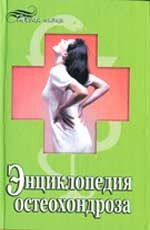 Энциклопедия остеохондроза