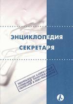 Энциклопедия секретаря