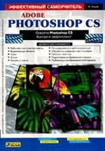 Эффективный самоучитель Adobe Photoshop CS