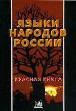 Языки народов России. Красная книга