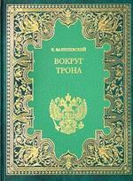 Собрание сочинений в 9 томах. Том 8. Вокруг трона. Екатерина II