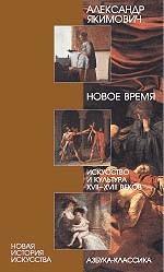 Новое время. Искусство и культура XVII-XVIII веков