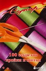 100 секретов кройки и шитья