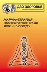 Марматерапия: энергетические точки Йоги и Аюрведы
