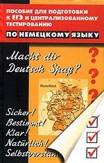 Пособие для подготовки к ЕГЭ по немецкому языку