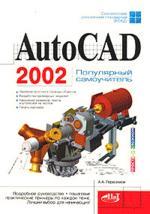 AutoCAD 2002. Популярный самоучитель