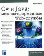 C# и Java: межплатформенные Web-сервисы