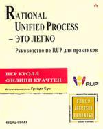 Rational Unified Process - это легко. Руководство по RUP для практиков