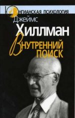 Внутренний поиск: Сборник работ разных лет
