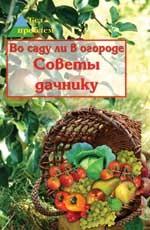 Во саду ли в огороде: советы дачнику