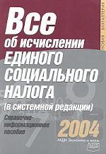 Все об исчислении единого социального налога (ЕСН)