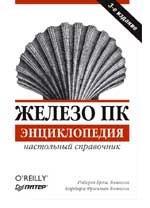Железо ПК. Энциклопедия