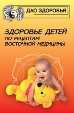 Здоровье детей по рецептам восточной медицины
