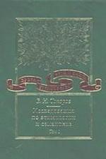 Исследования по этимологии и семантике. В 3-х тт. Теория и некоторые частные ее приложения