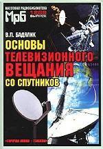 Основы телевизионного вещания со спутников. (МРБ 1269)