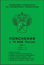 Пояснения к ТН ВЭД России. Том 1
