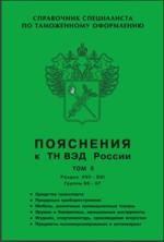 Пояснения к ТН ВЭД России. Том 6