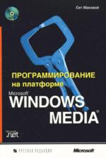Программирование на платформе MS Windows Media (+ CD)