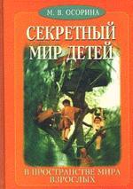 Секретный мир детей в пространстве мира взрослых. 3-е издание