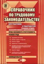 Справочник по трудовому законодательству для работника и работодателя