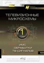 Телевизионные микросхемы. Том 1. ИМС обработки ТВ сигналов