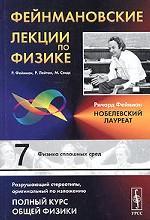 Фейнмановские лекции по физике. Выпуск 7. Физика сплошных сред