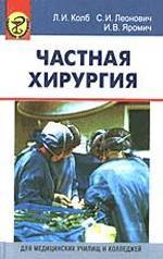 Частная хирургия: Учебное пособие для медицинских училищ и колледжей