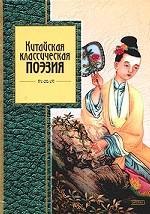 Китайская классическая поэзия