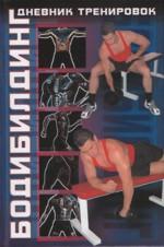 Бодибилдинг: дневник тренировок