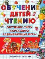 Обучение детей чтению. Обучение счету. Карта мира. Развивающие игры