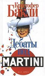 Дебаты под Martini