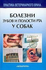 Болезни зубов и полости рта у собак