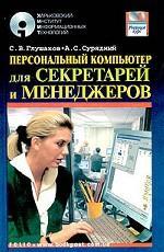 Персональный компьютер для секретарей и менеджеров