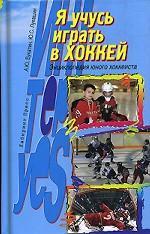 Я учусь играть в хоккей. Энциклопедия юного хоккеиста