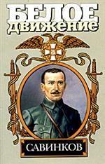 Савинков. Генерал террора