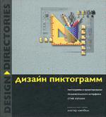 Дизайн пиктограмм