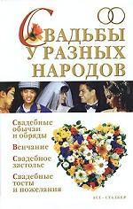 Свадьбы у разных народов