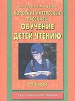 Короткие интересные рассказы. Обучение детей чтению, 1-2 класс