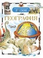 Татьяна Степанова. География