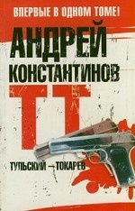 Тульский-Токарев