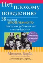 Нет плохому поведению: 38 моделей проблемного поведения ребенка и как с ними бороться