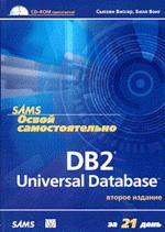 Освой самостоятельно DB2 Universal Database за 21 день. 2-е издание
